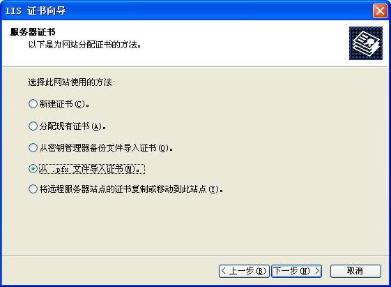 iis6__04.jpg